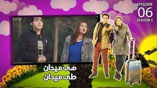 On The Road  - Season 5 – Episode 6 / هی میدان طی میدان – فصل پنجم  - قسمت ششم