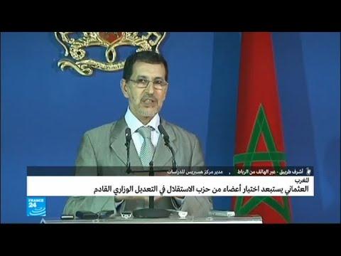 العثماني يستبعد اختيار أعضاء من حزب الاستقلال في التعديل الوزاري المقبل  - نشر قبل 2 ساعة