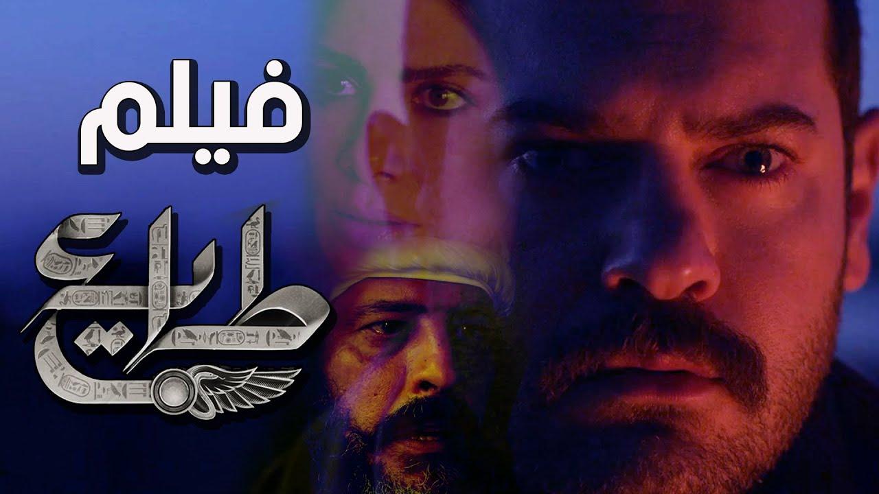 فيلم عمرو يوسف كامل طابع عن الحب و الثار