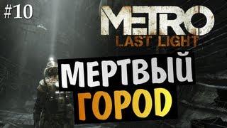Metro: Last Light | Ep.10 | Мертвый Город