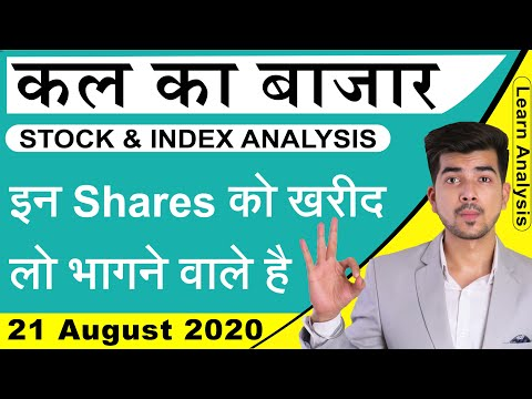 Best Intraday Trading Stocks for 21-August-2020 | Stock Analysis | Nifty Analysis | Share Market |