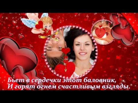 Прикольное и очень красивое поздравление с днем влюбленных!!! - Лучшие видео поздравления в ютубе (в высоком качестве)!