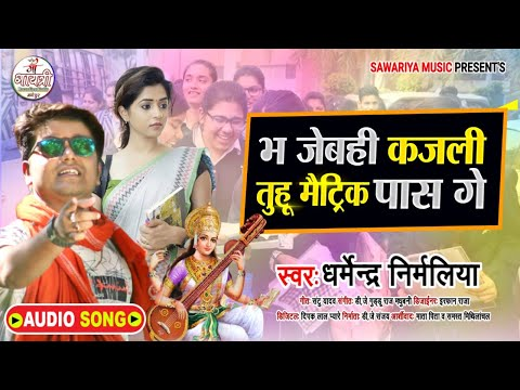 #dharmendra-nirmaliya-new-saraswati-puja-song-2021-|-भ-जेबीही-कजली-तुहू-मेट्रिक-पास-गे-#matric-pass
