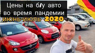 Цены на б.у авто. Поддержанные авто в Германии июль 2020 от 900€