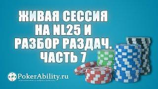 Покер обучение | Живая сессия на NL25 и разбор раздач. Часть 7