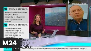 Специалист рассказал о ситуации с COVID-19 в мире - Москва 24