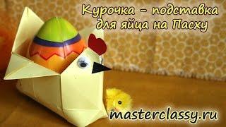Поделки на Пасху с детьми: курочка-подставка для яйц. Видео урок для новичков