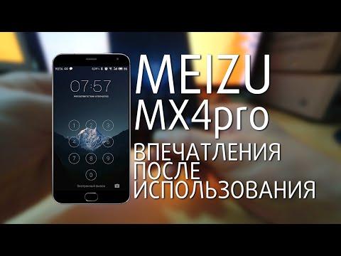 Meizu MX4pro, впечатление после использования.