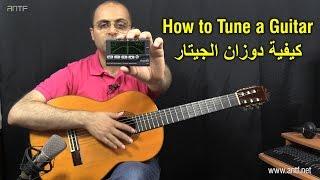 Guitar 109 - How to Tune Your Guitar - كيفية دوزان اوتار الجيتار - بالعربية (Dr. ANTF)
