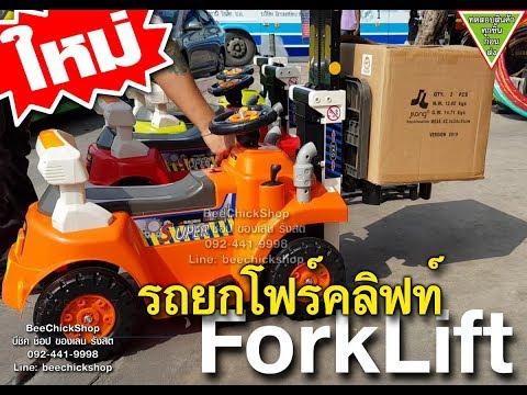 รถยก โฟร์คลิฟท์ forklift เด็กเล่นระบบแบตเตอรี่ และมอเตอร์ไฟฟ้า แขนยกได้จริง วิ่งได้จริง