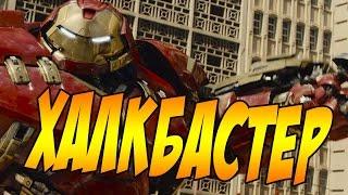 Халкбастер / Hulkbuster [by Кисимяка]