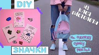 DIY ЗНАЧКИ  ИЗ ГОРЯЧЕГО КЛЕЯ | Tumblrs pins | на одежду, сумку, рюкзак