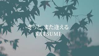 【OFFICIAL】KATSUMI / きっとまた逢える [ORIGINAL OFFICIAL Lylic Video](2021)