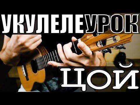 Виктор Цой (КИНО) - Пачка Сигарет на укулеле | разбор by KLIPIN