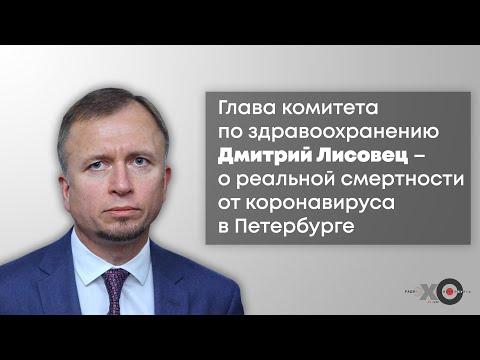 Чиновник рассказал о реальной смертности от коронавируса в СПб