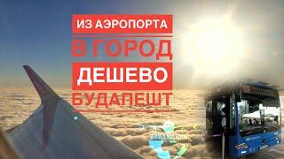 Будапешт Венгрия | как добраться из аэропорта в город| shattle bus | #Авиамания