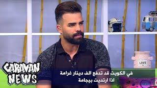 """في الكويت قد تدفع الف دينار غرامة اذا ارتديت """"بيجامة"""""""