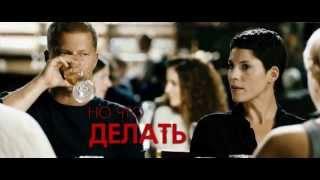 Соблазнитель 2 - (2013) Трейлер на русском языке 1080 HD