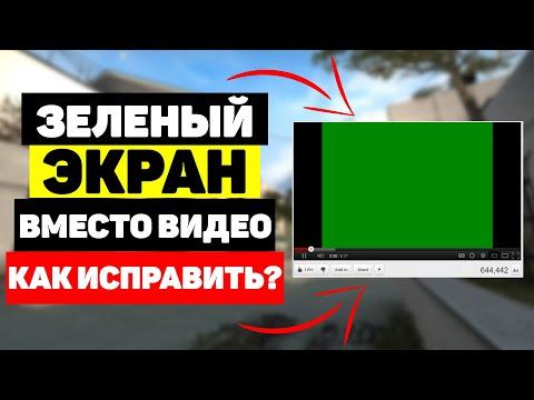 Зеленый экран вместо видео, как исправить?