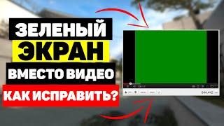 Зеленый экран вместо видео, как исправить