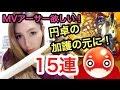 【モンスト】オラ玉ガチャ15連!MVアーサーが欲しい!