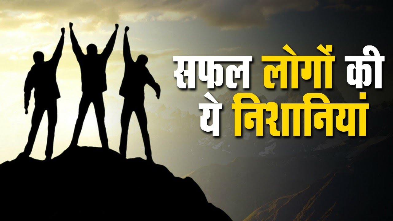 सफल लोगों की ये निशानियां   Signs of Successful people    SUCCESS AND HAPPINESS