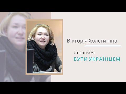 Бути українцем.  Вікторія Холстиніна