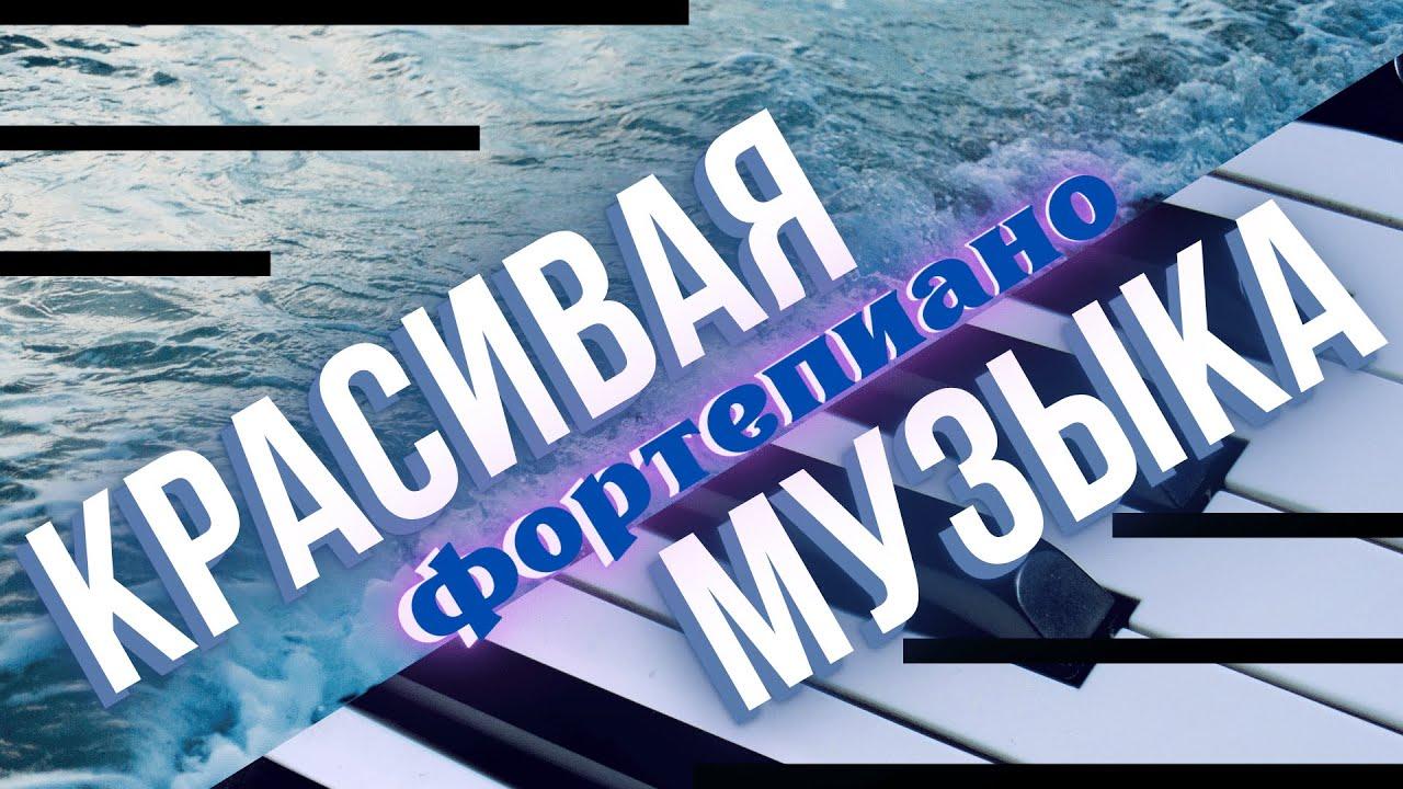 Красивая музыка фортепиано, МУЗЫКА ДЛЯ СНА, СПОКОЙНАЯ МУЗЫКА, РОМАНТИЧЕСКАЯ МУЗЫКА, Часть 4