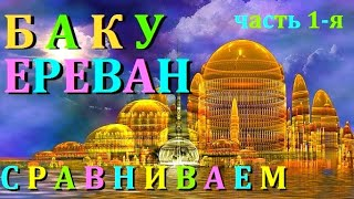 Download БАКУ  -  ЕРЕВАН      СРАВНИВАЕМ Mp3 and Videos