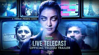 Hotstar Specials Live Telecast | Official Telugu Trailer | Venkat Prabhu | Kajal Aggarwal | Feb 12
