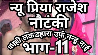 Video Saahi Lakadhara Urf Nanhu Nai Part 11 download MP3, 3GP, MP4, WEBM, AVI, FLV Juli 2018