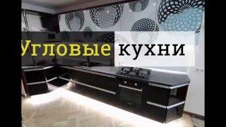 Угловые кухни - 70 идей для дизайна
