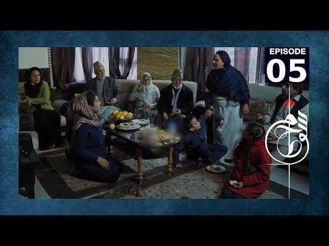 قسمت پنجم سریال خط سوم / Khate Sewom - Episode 05