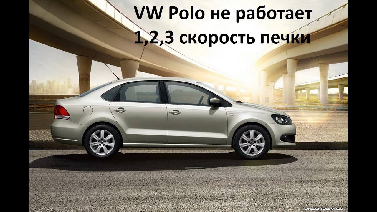 VW Polo не работает 1,2,3 я скорость печки