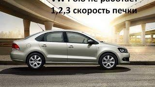 VW Polo не работает 1,2,3 я скорость печки(, 2015-05-12T21:19:27.000Z)