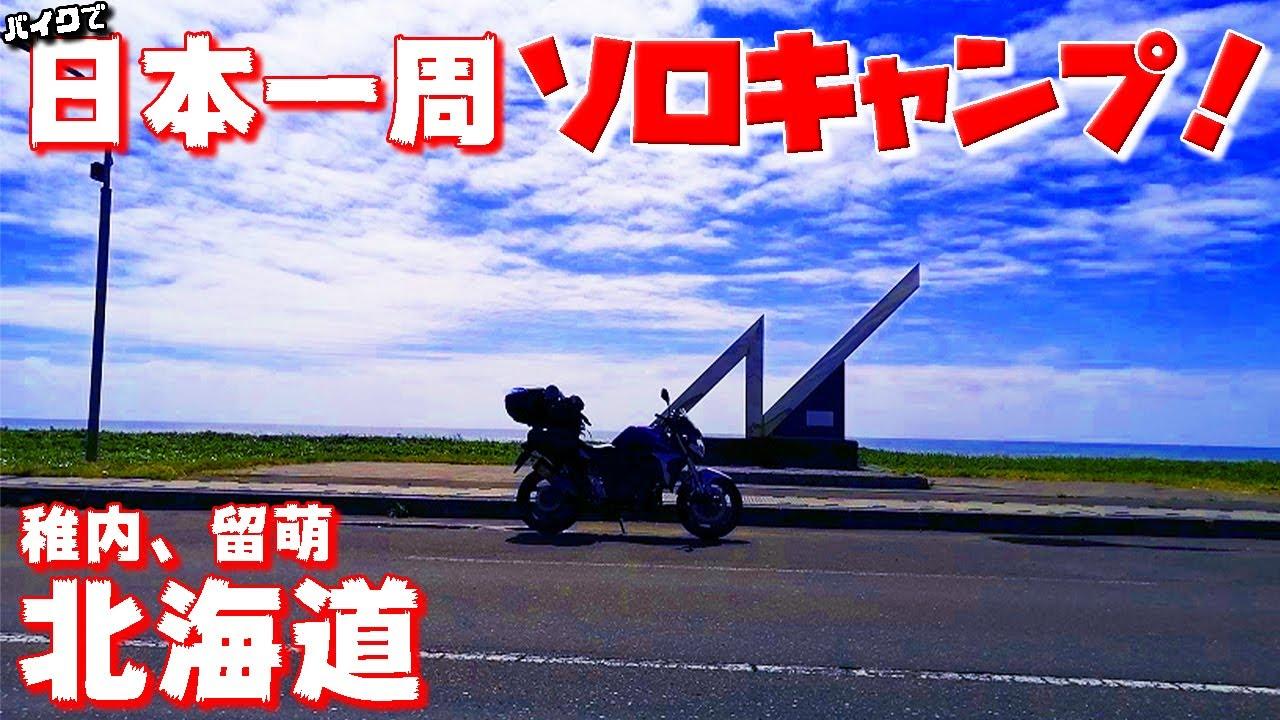 【北海道】バイクで日本一周キャンプツーリング、第18話。稚内、オロロンライン、北防波堤ドーム。