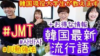 【日本人のほとんどが知らない】韓国の大学生が教えてくれる韓国の現状|流行語に深い意味が?!