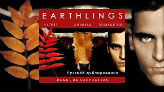Земляне. Документальный фильм, разоблачающий жестокое паразитирование человечества на животных
