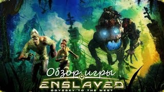 миниобзор игры Enslaved: Odyssey to the West