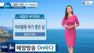 [내일의 바다정보] 2019년 9월 18일 일교차 커요…