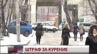 видео В России вступили в силу штрафы за курение  в общественных местах