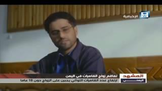تقرير المشهد اليمني - زواج القاصرات انتهاك لحقوق الطفلة اليمنية