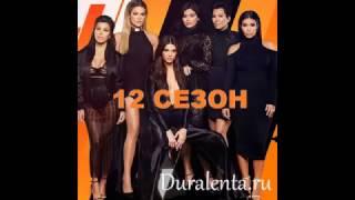 Светская жизнь семейства Кардашьян (1, 10 - 13 сезон)