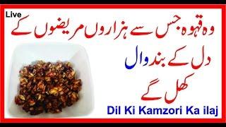 Dil Ki Kmazori || Maidy Ki Kamzori || Dil Ky Valvue Ki Bandish || Jigar Ki Kamzori