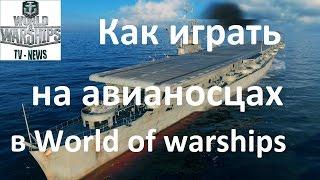 Как играть на авианосц  Авианосцы  в игре World of warships Уроки игры на авивносце