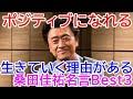 桑田佳祐の名言,桑田佳祐のポジティブになれる言葉Best3(サザンオールスターズ,シンガーソングライター,明日晴れるかな等ヒット曲多数)Keisuke Kuwata famous quotes