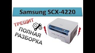 #60 Принтер Samsung SCX 4220 / 4200 / 4100 треск при печати / замятие бумаги  ПОЛНАЯ РАЗБОРКА