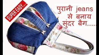 10 मिनट में  recycle old jeans to make handmade shopping bag handbag travel bag