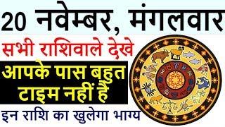 Aaj Ka Rashifal | 20 नवेम्बर, मंगलवार | इन राशि वालो का खुलेगा भाग्य