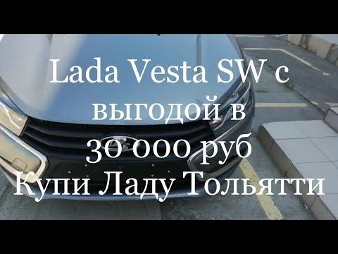 Из Татарстана в Тольятти за Lada Vesta SW c выгодой в 30 000 руб